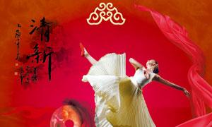 紅綢子與舞蹈美女人物創意設計素材