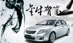 水墨中国风丰田卡罗拉海报分层素材