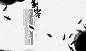 黑白水墨海报广告创意设计分层素材