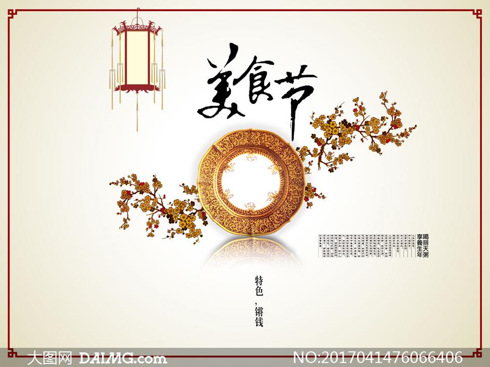 梅花图案与宫灯等元素海报创意素材