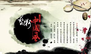碗筷与梅花水墨画创意设计分层素材