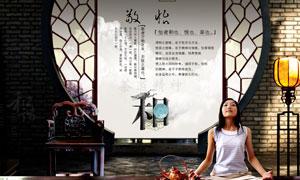 中国茶文化与瑜伽美女创意分层素材