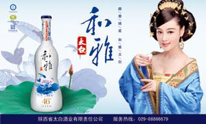 醇香绵柔型白酒海报设计分层源文件