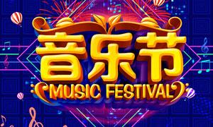 音乐节宣传海报设计PSD源文件
