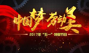 51劳动节节日背景设计PSD源文件