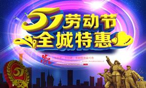 51劳动节特惠海报设计PSD源文件