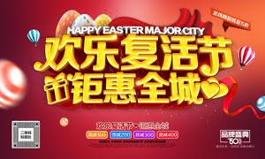 欢乐复活节活动海报设计PSD源文件