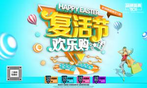 复活节欢乐购活动海报PSD源文件