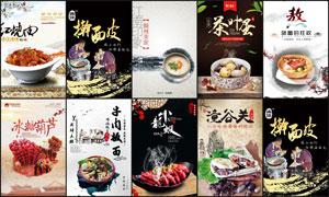 中国风传统美食小吃宣传海报PSD素材