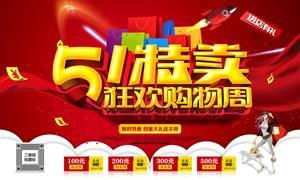 51劳动节特卖促销海报PSD源文件