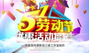 51劳动节优惠活动海报设计PSD素材