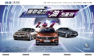大众汽车节油宣传海报设计PSD素材