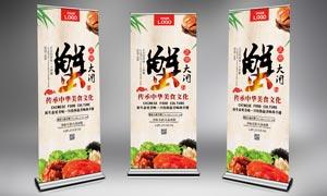 大闸蟹美食宣传易拉宝设计PSD素材