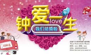 婚庆主题宣传海报设计PSD源文件