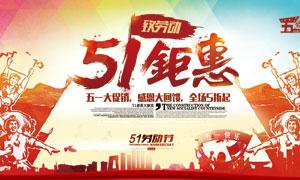 51劳动节感恩回馈海报PSD源文件