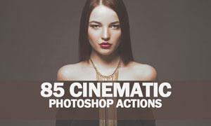 85款照片后期电影艺术效果PS动作