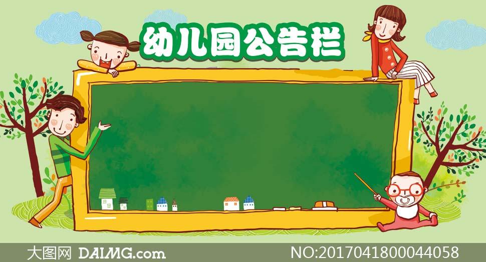 幼儿园公告栏背景设计矢量素材