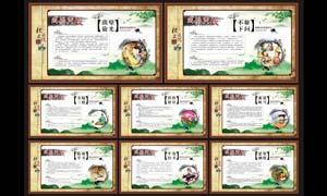 中国风校园成语故事展板矢量素材