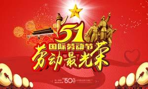 51劳动最光荣宣传海报设计矢量素材