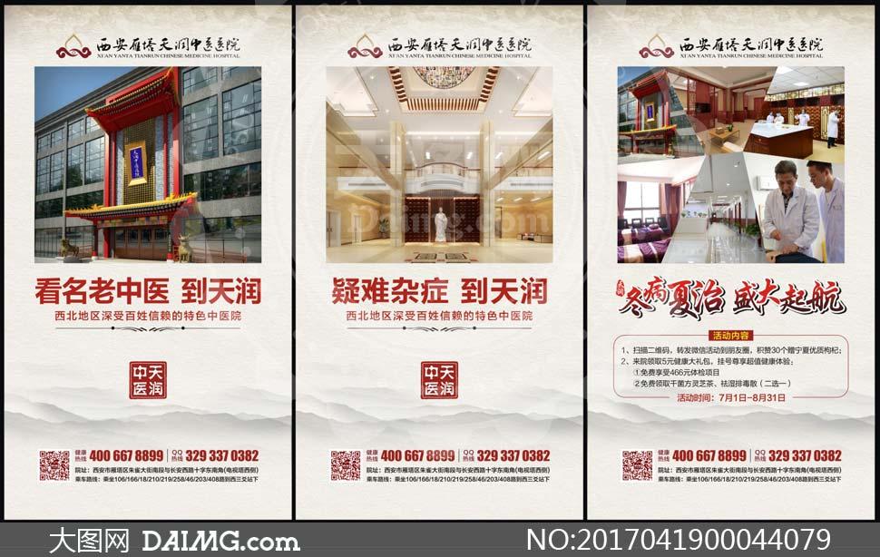 中医医院户外宣传广告设计矢量素材