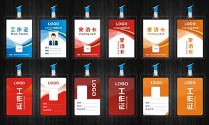 公司工作证设计模板矢量素材