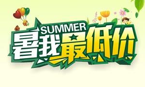 夏日商场低价促销海报矢量素材