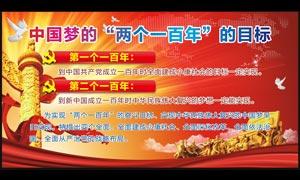 中国梦宣传展板设计矢量素材
