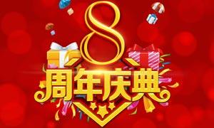 8周年庆典宣传单设计PSD源文件