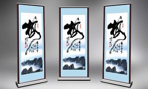 中国风书法字画装裱设计PSD源文件