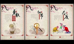 中国风企业文化设计PSD分层素材