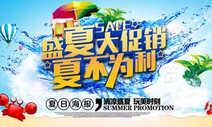 夏季商场大促销海报设计PSD源文件