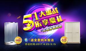 51大惠战淘宝活动海报PSD源文件