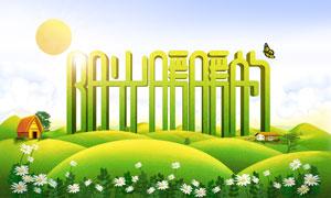 春季主题风格艺术字设计PSD素材