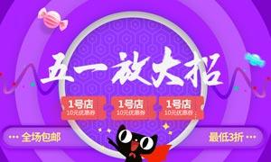 1号店51放价促销海报PSD源文件