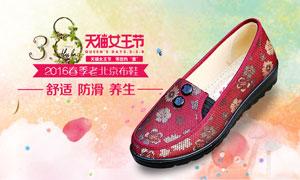天猫老北京布鞋活动海报PSD源文件