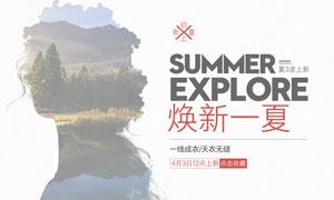 淘宝夏季女装活动海报设计PSD模板