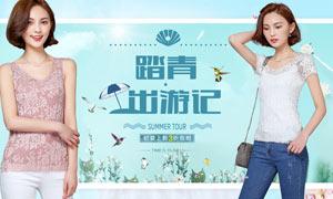 淘宝初夏女装活动海报设计PSD素材