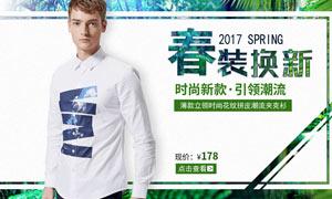 春季新品男士衬衣活动海报PSD素材