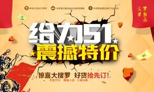 淘宝劳动节特价活动海报PSD源文件