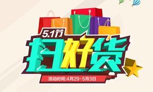 51劳动节放价活动海报PSD源文件