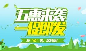 51劳动节购物促销海报设计PSD素材