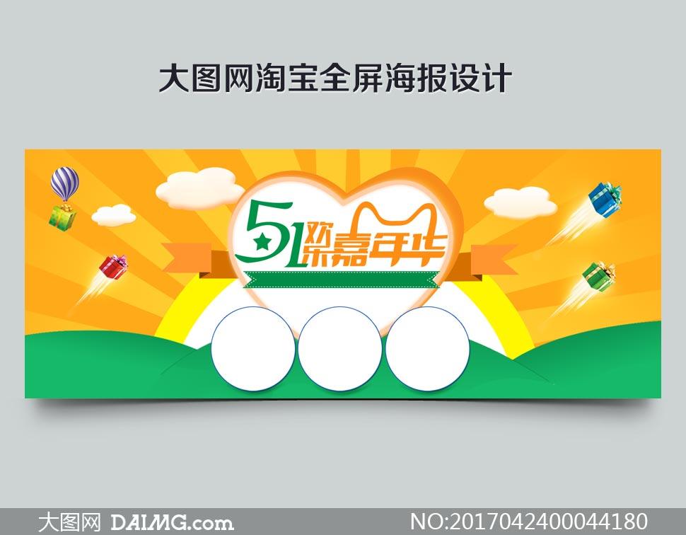 51欢乐嘉年华活动海报PSD源文件