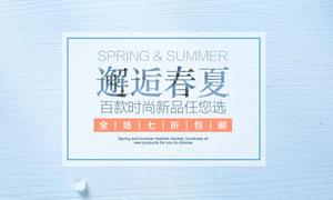 淘宝春夏女装新品促销海报PSD素材