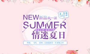 淘宝女装夏季活动海报设计PSD素材