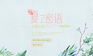 淘宝夏季小清新海报设计PSD源文件