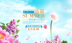 淘宝夏季清新海报设计PSD源文件