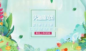 天猫新风尚夏季活动海报PSD源文件