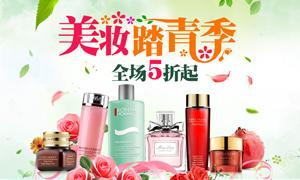 淘宝美妆踏春季活动海报PSD素材