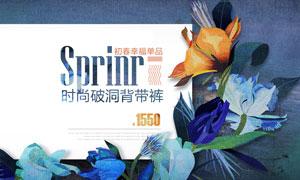 淘宝春季女装活动海报设计PSD模板