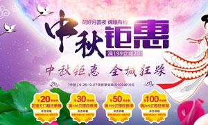 淘宝中秋节活动海报设计PSD素材